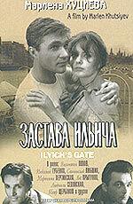 Постер к фильму «Застава Ильича»