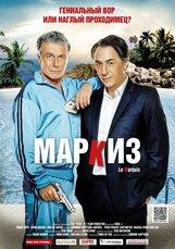 Постер к фильму «Маркиз»