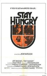Постер к фильму «Оставайся голодным»