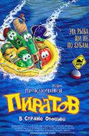 Постер к фильму «Приключения пиратов в Стране овощей»