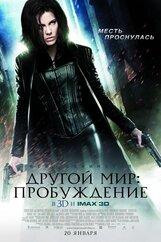 Постер к фильму «Другой мир: Пробуждение»