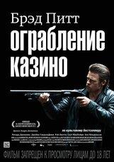 Постер к фильму «Ограбление казино»