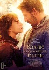 Постер к фильму «Вдали от обезумевшей толпы»
