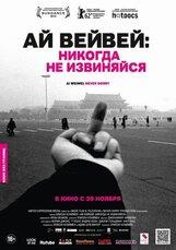 Постер к фильму «Ай Вэйвэй: Никогда не извиняйся»