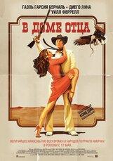 Постер к фильму «В доме отца»