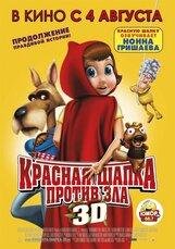 Постер к фильму «Красная Шапка против зла 3D»