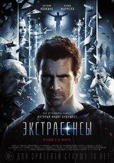 Постер к фильму «Экстрасенсы»