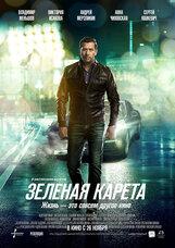 Постер к фильму «Зеленая карета»