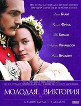 Постер к фильму «Молодая Виктория»