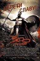 Постер к фильму «300 спартанцев»
