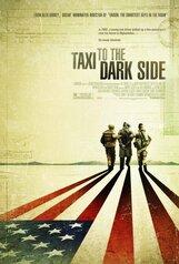Постер к фильму «Такси на темную сторону»