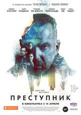 Постер к фильму «Преступник»