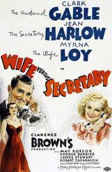Постер к фильму «Жена против секретарши»
