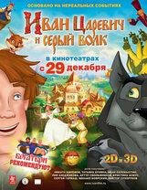 Постер к фильму «Иван Царевич и Серый Волк 3D»