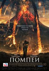 Постер к фильму «Помпеи 3D»
