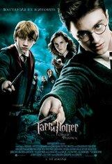 Постер к фильму «Гарри Поттер и Орден Феникса»