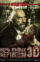 Постер к фильму «Ночь живых мертвецов 3D»