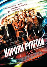 Постер к фильму «Короли рулетки»
