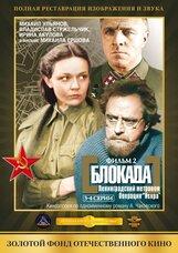 Постер к фильму «Блокада. Ленинградский метроном»
