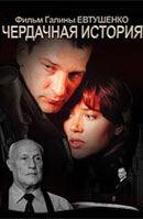 Постер к фильму «Чердачная история»