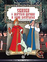Постер к фильму «Сказка о мертвой царевне и семи богатырях»