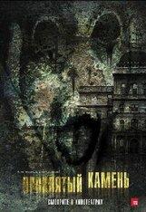 Постер к фильму «Проклятый камень»