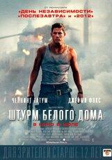 Постер к фильму «Штурм Белого дома»