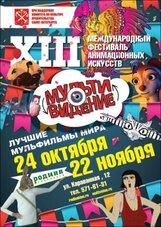 Постер к фильму «ХIII Мультивидение 2015»