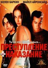 Постер к фильму «Преступление + наказание»