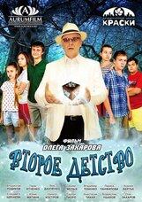 Постер к фильму «Второе детство»