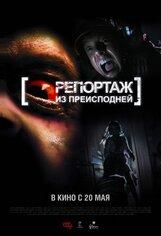 Постер к фильму «Репортаж из преисподней»