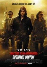 Постер к фильму «Миссия Невыполнима: Протокол Фантом»