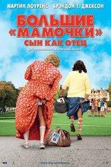 Постер к фильму «Большие Мамочки. Сын как отец»