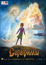 Постер к фильму «Необыкновенное путешествие Серафимы»