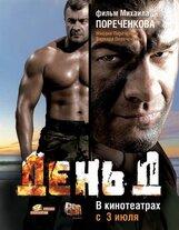 Постер к фильму «День Д»