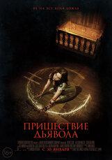 Постер к фильму «Пришествие Дьявола»