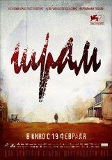Постер к фильму «Шрам»