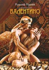 Постер к фильму «Валентино»