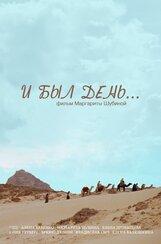 Постер к фильму «И был день... »