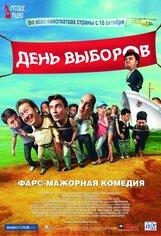 Постер к фильму «День выборов»