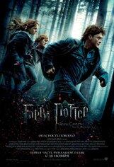 Постер к фильму «Гарри Поттер и Дары смерти. Часть первая»