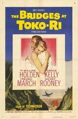 Постер к фильму «Мосты у Токо-Ри»