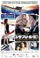 Постер к фильму «Зажигание»