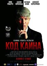 Постер к фильму «Код Каина»