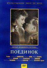 Постер к фильму «Поединок»