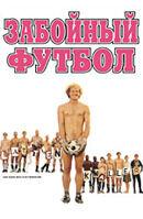 Постер к фильму «Забойный футбол»