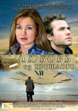Постер к фильму «Любовь из прошлого»