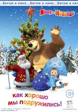 Постер к фильму «Маша и медведь. Как хорошо мы подружились!»