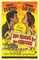 Постер к фильму «Для жениха нет места»