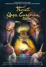 Постер к фильму «Печать царя Соломона 3D»